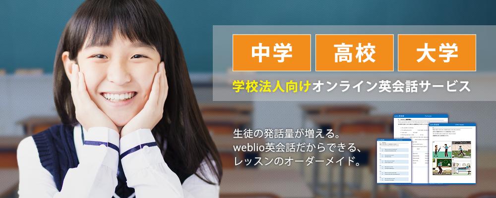 学校法人向けオンライン英会話サービス